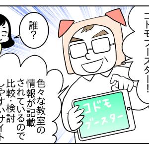 【PR】お子さんの習い事探しにオススメ!コドモブースター