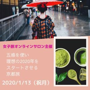 """""""【先行申込みスタート】五感を使い、  理想の2020年を  スタートさせる京都旅"""""""