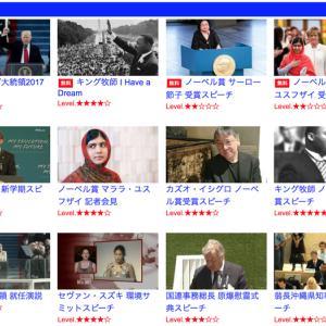 映画を見ながら英語を学ぶ!無料英語動画学習サービス EEvideo