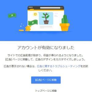 有効化が終わるまで時間がかかったけどGoogle AdSenseが使えるようになった