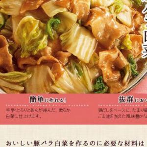 「Cook Do 今日の大皿」豚バラ白菜を作ってみた!回鍋肉ほどパンチが無いかと思ったけど美味しかった!