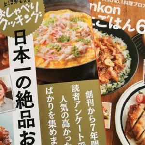 【父さんの味方】父さんが料理を作るために買った料理本の紹介【おしゃべりクッキング】