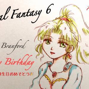 【FF6】10月18日 ティナ・ブランフォード誕生日おめでとう!