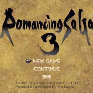 【ロマサガ3】リマスター版 プレイ開始❗️
