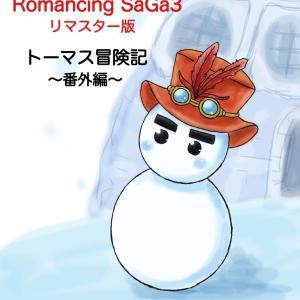 【ロマサガ3】トーマス冒険記〜番外編〜2番目の仲間