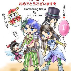 【ロマサガRS】12月6日 ロマサガRS1周年記念!
