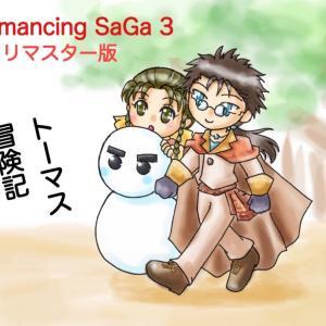 【ロマサガ3】トーマス冒険記16 穴の外には!