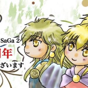 【ロマサガ2】12月10日は、ロマサガ2の発売日記念!