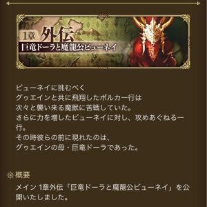 【ロマサガRS】1章外伝 巨竜ドーラと魔龍公ビューネイ開催!