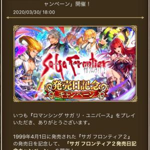 【ロマサガRS】SF2発売記念キャンペーン、Ultra DXガチャの結果は!