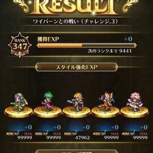 【ロマサガRS】ワイバーンとの戦い チャレンジ3までクリアできました!