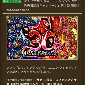 【ロマサガRS】ロマサガ3発売日記念ガチャ!