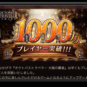 【オクトラ】祝‼︎1000万人プレイヤー突破!