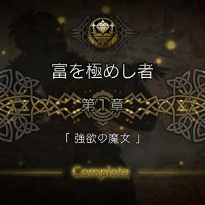 【オクトラ】富を極めし者1章攻略しました!