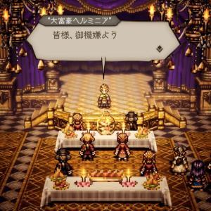 【オクトラ】追憶演劇と名もなき町