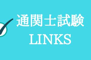 通関士試験LINKS
