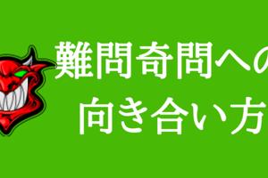 通関士試験合格を阻む勢力に打ち克つ方法【難問・奇問】