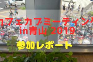 参加してきました!カフェカブミーティング in青山 2019