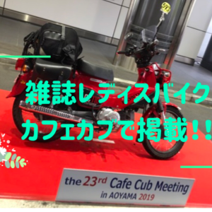 カフェカブで雑誌レディスバイク掲載予定!