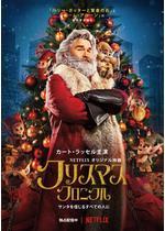 映画『クリスマス・クロニクル』感想