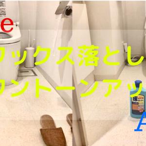 トイレのフローリングが綺麗に!築17年の汚れがみるみる落ちたワックス剥がし