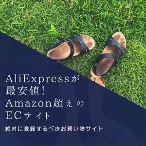 AliExpressが最安値!Amazon超えのECサイト