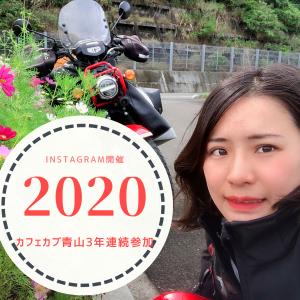 3年連続参加!カフェカブ青山2020@Instagram