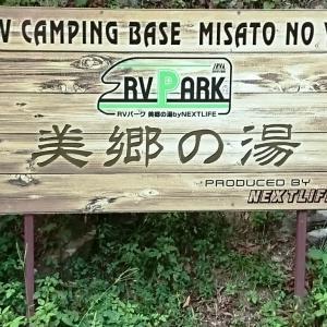 RVパーク 美郷の湯はええところやで
