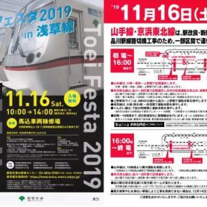 Weblog 2019年11月16日--都営フェスタ2019とJR田町~品川線路切替え