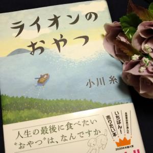 泣けて泣けて仕方がなかった小説。小川糸さんの『ライオンのおやつ』。