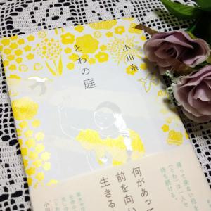 小川糸さんの『とわの庭』を読み終わりました
