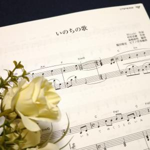 『いのちの歌』を私も歌えるようになりたくて、楽譜を購入しちゃった♪