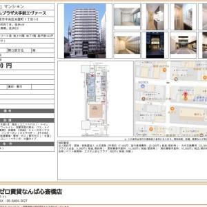 【全戸南向きバルコニー☆】安心設備の分譲賃貸マンションです♪