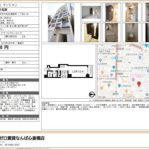 【敷金礼金ゼロ☆】北浜駅徒歩2分のデザイナーズ物件です♪