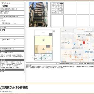 【心斎橋・本町徒歩圏内の好立地☆】インターネット無料の高級賃貸です♪