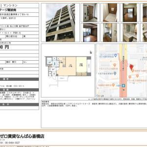【大阪市営御堂筋線「大国町」駅徒歩1分☆】外観もオシャレな分譲賃貸マンションの1LDKが募集です♪