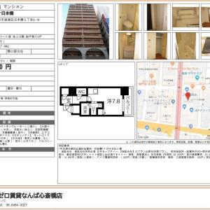 【敷金礼金0円☆】広々お部屋に充実した設備で住みやすさGoodです♪