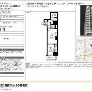 【設備・セキュリティ充実】人気エリア松屋町の築浅分譲賃貸マンションです♪