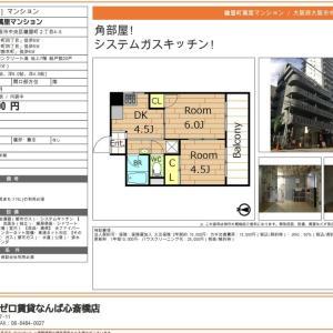 【中大江小学校区域☆】角部屋、南向きバルコニーの明るいお部屋です♪
