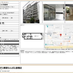 【1階コンビニ☆】セキュリティー対策や充実した設備が大変魅力な物件です♪