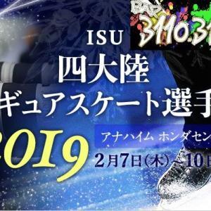 2/8 (金)19:57~四大陸フィギュアスケート選手権パブリックビューイング♪