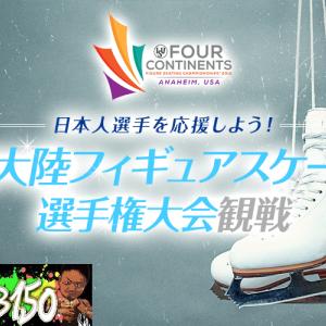 【本日2/8 (金)19:57~】日本人選手を応援しよう!四大陸フィギュアスケート選手権大会パブリックビューイング♪