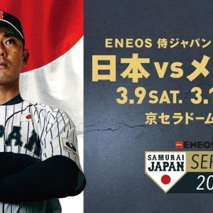 【ENEOS 侍ジャパンシリーズ2019】「日本 vs メキシコ」in京セラドーム大阪パブリックビューイング♪