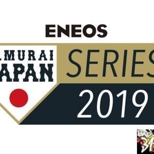 【ENEOS 侍ジャパンシリーズ2019】3/9(土)19:00~「日本 vs メキシコ」in京セラドーム大阪パブリックビューイング♪