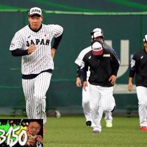 明日3/9(土)19:00~ENEOS 侍ジャパンシリーズ2019「日本vsメキシコ」パブリックビューイング♪