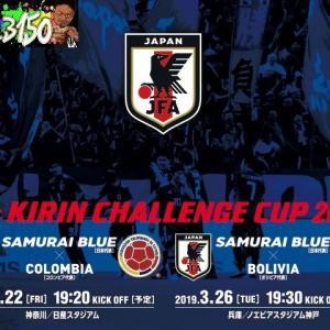 《キリンチャレンジカップ2019》本日3/22(金)19:20~コロンビア代表戦(22日-日産スタジアム)パブリックビューイング♪