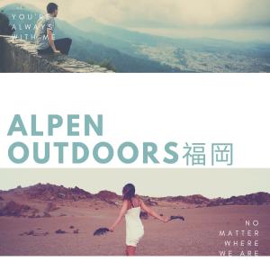 【福岡初!】日本最大のアルペンアウトドアーズが春日に4/26オープン!
