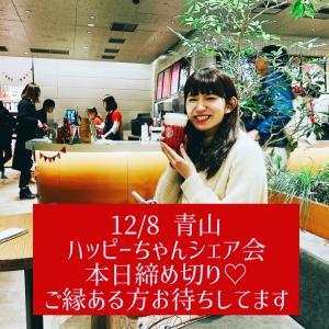 12/8シェア会応募、本日最終日ー!