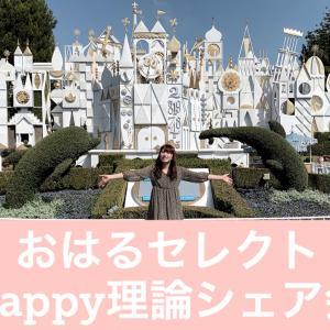 ❤️おはるセレクト!happy理論シェア会❤️