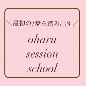 ✨❤️oharu session school②❤️✨